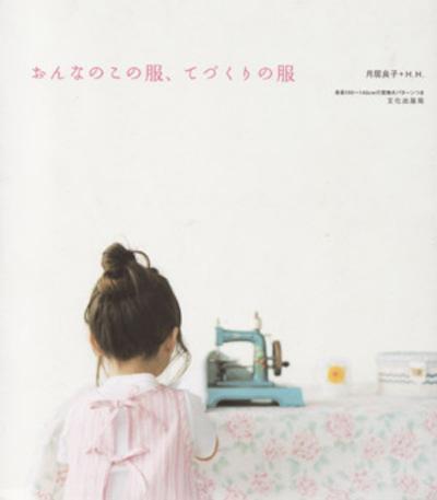 Handmadegirl